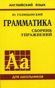 Голицинский сборник упражнений по грамматике