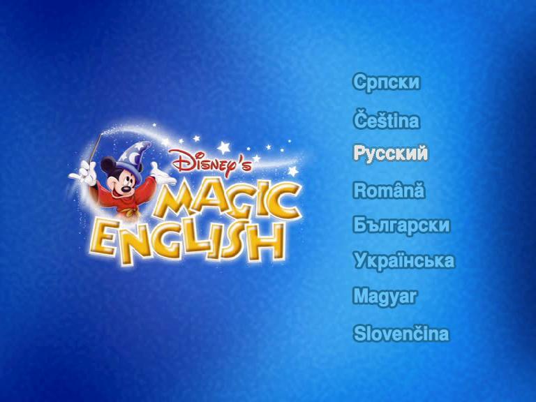 magic english скачать бесплатно