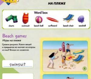как запоминать английские слова для детей